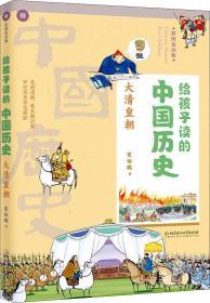 ★给孩子读的中国历史-大清皇朝