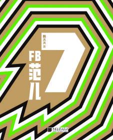FB 范儿7