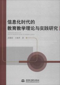正版-信息化时代的教育教学理论与实践研究