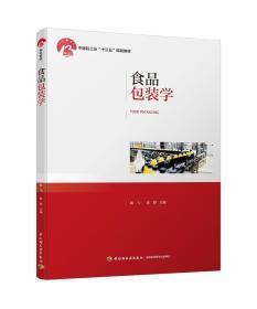 食品包装学路飞中国轻工业十三五规划教材