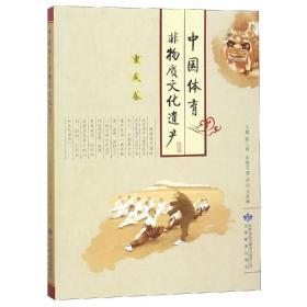 中国体育非物质文化遗产(重庆卷)【塑封】