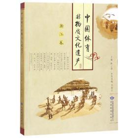 中国体育非物质文化遗产:浙江卷