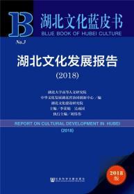 湖北文化蓝皮书:湖北文化发展报告