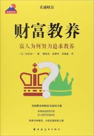 新书--走进日本:财富教养·富人为何努力追求教养