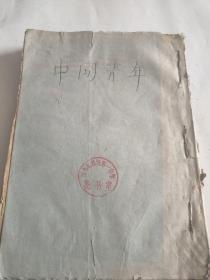 民国期刊,中国青年(15--29期,缺第19期)共14期合订