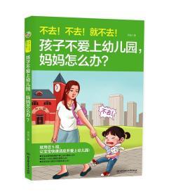 正版图书 不去!不去!就不去!孩子不爱上幼儿园,妈妈怎么办?