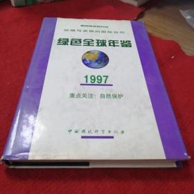 环境与发展的国际合作:绿色全球年鉴(1997)