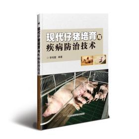 现代仔猪培育与疾病防治技术
