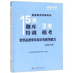 思想品德学科知识与教学能力(初级中学)国家教师资格考试15天题库特训3天模考