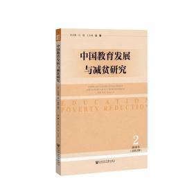 中国教育发展与减贫研究(2018年第2期)