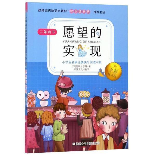 愿望的实现小学生名家经典快乐阅读书系