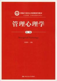 管理心理学 第2版