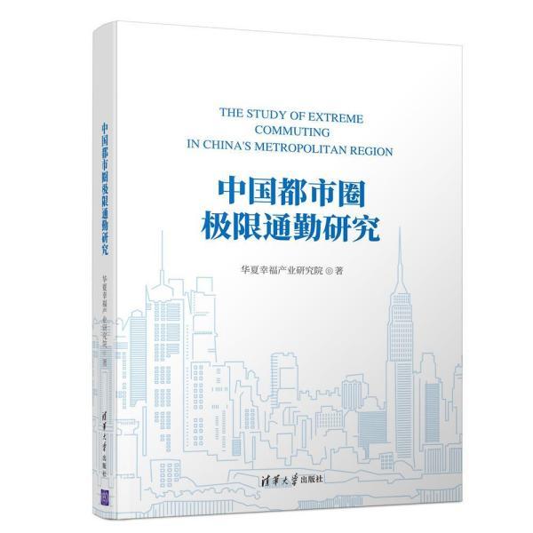 中国都市圈极限通勤研究
