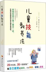 新书--儿童技能教养法