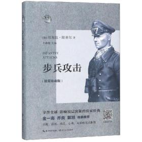 新书--步兵攻击(精简珍藏版)(精装)