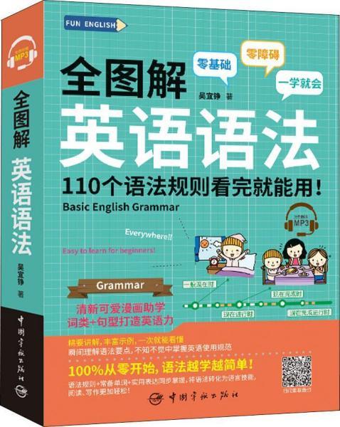 9787515915357-R3-全图解英语语法