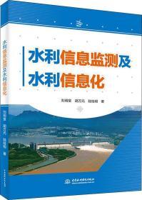 水利信息监测及水利信息化
