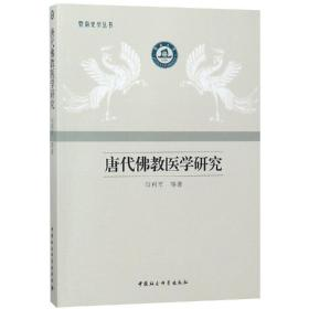 唐代佛教医学研究