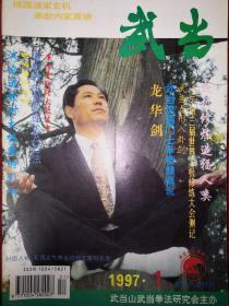 绝版杂志:武当1997年1~12期 全