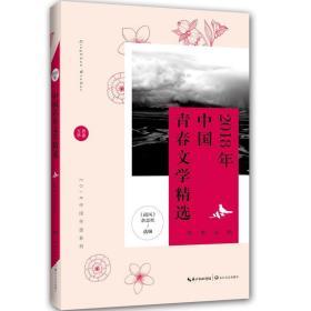 2018年中国青春文学精选 南风杂志社 选编 著