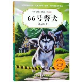 66号警犬/中外动物小说精品(升级版第5辑)