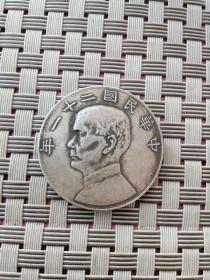 珍藏多年的老银元