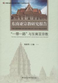 """东南亚宗教研究报告:""""一带一路""""与东南亚宗教:"""