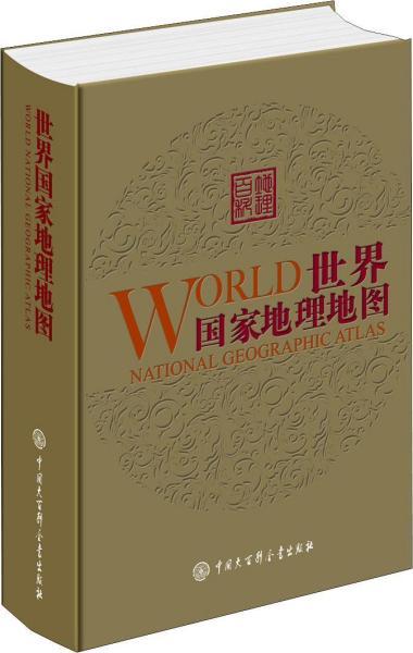 世界国家地理地图 世界国家地理地图编委会 著