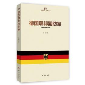 德国联邦国防军
