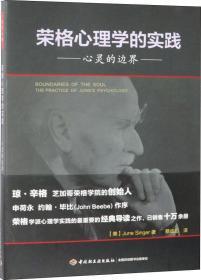 万千心理:荣格心理学的实践·心灵的边界