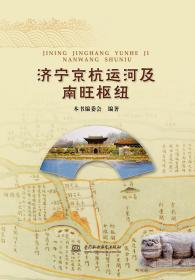 济宁京杭运河及南旺枢纽