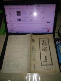 早期钱币期刊:泉谊(1987年第三·四期 ) 湖南省宪纪念币