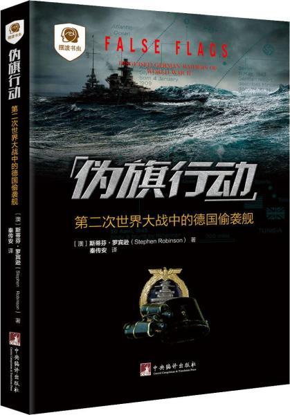 伪旗行动:第二次世界大战中的德国偷袭舰:disguised German raiders of world war Ⅱ