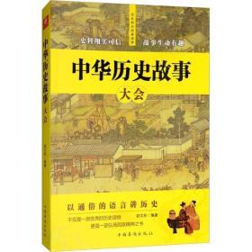 中华历史故事大会