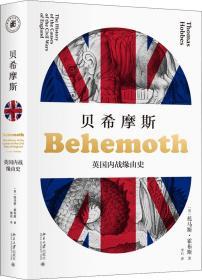贝希摩斯 英国内战缘由史
