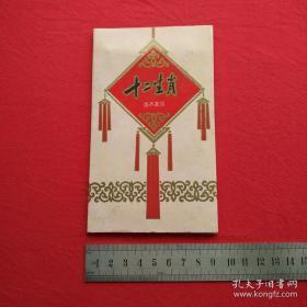 《十二生肖》香木书签