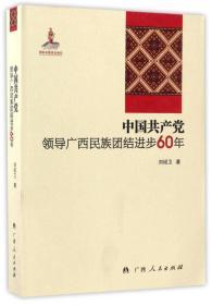 中国共产党领导广西民族团结进步60年