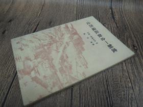 特价二手】论西藏政教合一制度-民族出版-东嘎.洛桑赤列着/陈庆英译-32开86页-1985初版一刷-7品