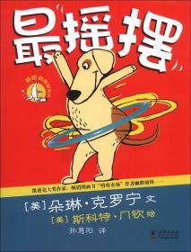 嘻哈狗狗做运动(共三册)