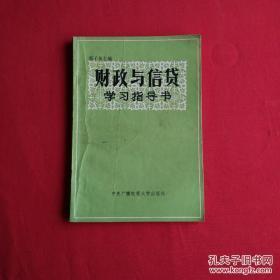 《财政与信贷》学习指导书