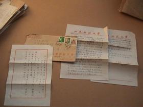 山东师范大学张翰勋教授手写信札一通附诗一页 共三页 有信封 保真