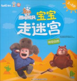 熊出没之雪岭熊风宝宝走迷宫