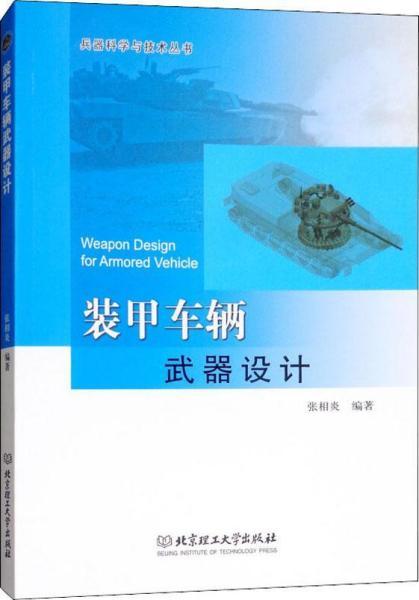 装甲车辆武器设计