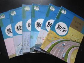 人教版初中数学教材 全套6本 初中课本教科书