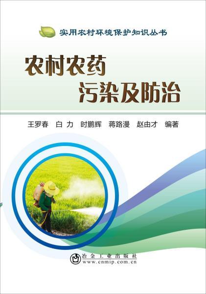 农村农药污染及防治