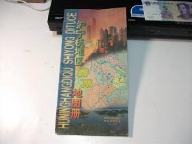 沪宁杭地区实用地图册