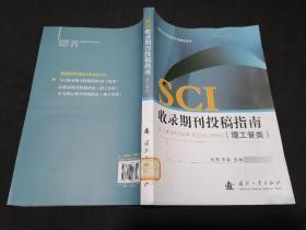 SCI收录期刊投稿指南(理工管类)