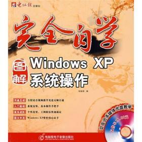 图解Windows XP系统操作