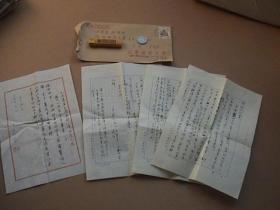 山东师范大学张翰勋教授手写信札两通 附钤印诗一通 有信封 保真