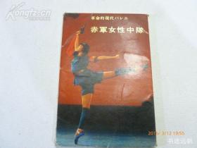 赤军女性中队(日文版 不缺页)明信片